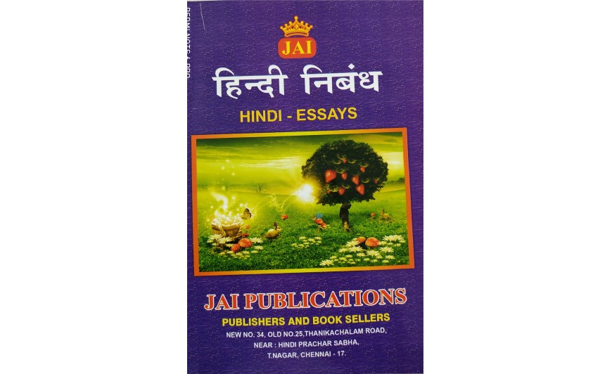 JAI HINDI ESSAYS
