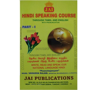 JAI HINDI SPEAKING COURSE PART - 1