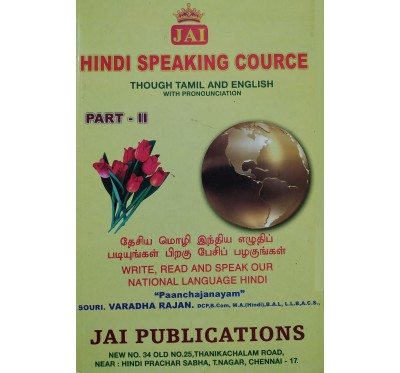 JAI HINDI SPEAKING COURSE PART - 2